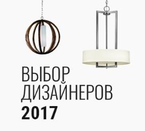 Правильно вибираємо дизайнерський світло, меблі і декор в інтернет-магазині!