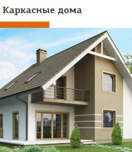 Каркасні будинки від компанії «Будинок-Буд Сервіс»