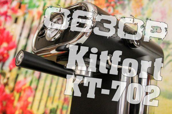Огляд рожкової кавоварки Kitfort KT-702