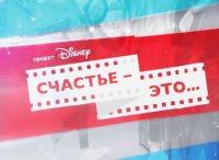 Російський Disney проводить «Всенародний кастинг»