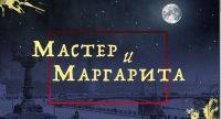Роман «Майстер і Маргарита» перетворять у високобюджетний фільм