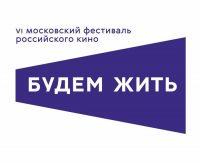 У Москві відкрився фестиваль російського кіно «Будемо жити!»