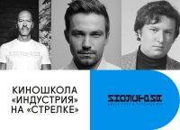 Бондарчук, Петров і Долин проведуть урок в кіношколі «Індустрія» на «Стрілці»